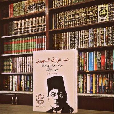 مكتبة السنهوري