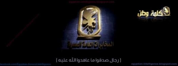 المخابرات المصرية