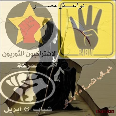 إرهاب داعش اخوان ابريل