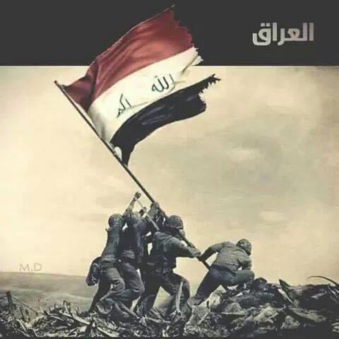 العراق جيش ينتصر رمز