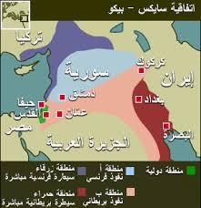 سايكس بيكو خريطة