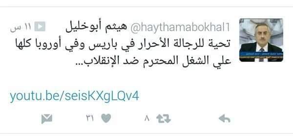 هيثم ابو خليل بوست ادانة - Copy