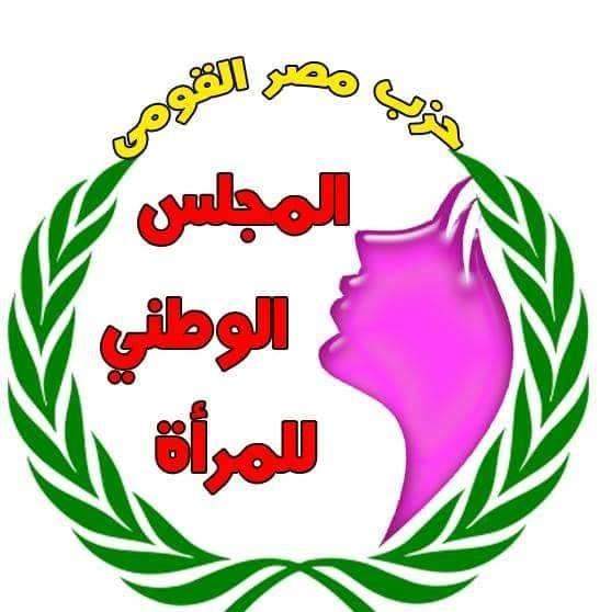 حزب مصر القومي المجلس القومكي للمرأة