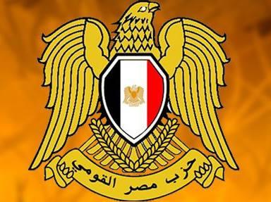 حزب مصر القومي شعار
