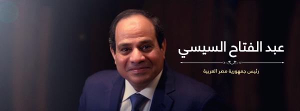 عبدالفتاح السيسي رئيس جمهورية مصر العربية