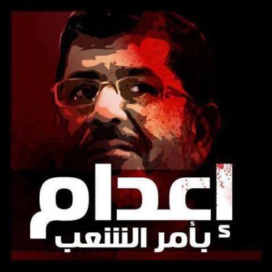 مرسي اعدام