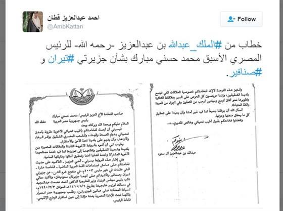 وثيقة مباركلملك السعودية عن الجزيرتين