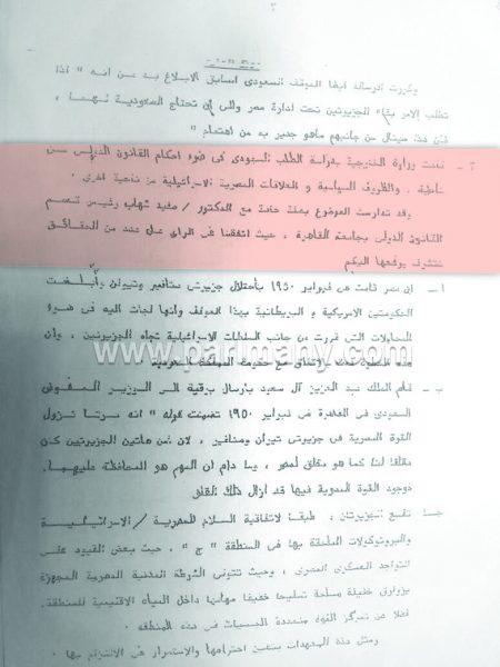 وثيقة مصرية سعودية