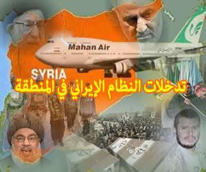 IRAN DICTATORSHIP