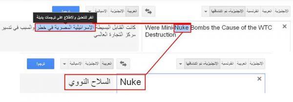 اسرائيل نووية