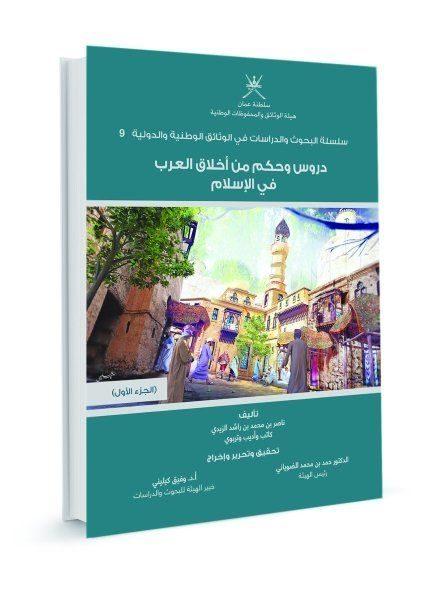 دروس وحكم من أخلاق العرب