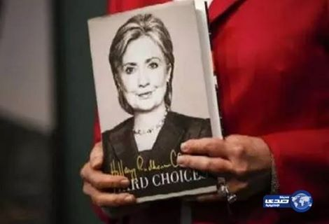 HILARY'S BOOK