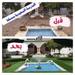 مدرسة عمانية (4)