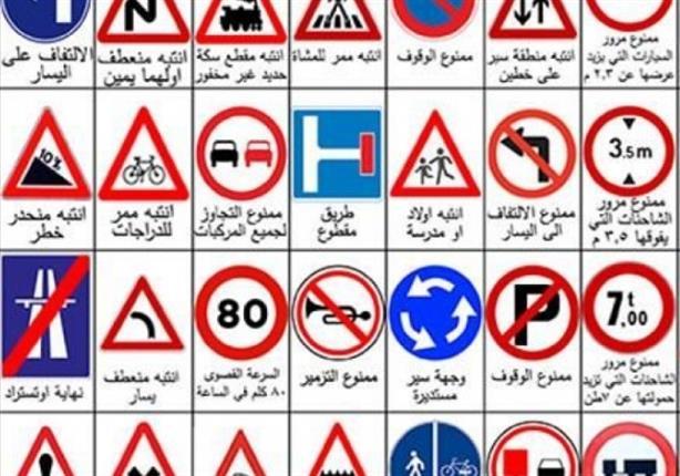 بالفيديو : تعرف على أهم إشارات المرور المتعارف عليها دوليا