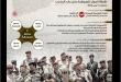 """اليمن : قوات """"الرمح الذهبي"""" تسيطر علي مواقع في صعدة"""