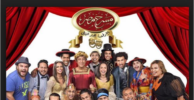 مسرح مصر يعود من الكويت بعد تعرض الفريق لعملية نصب