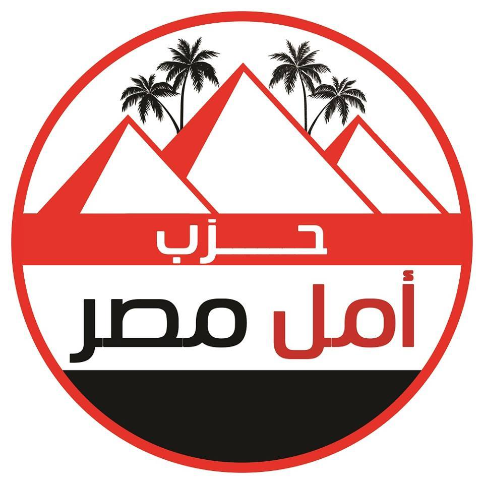 حزب أمل مصر  ينعى قائد المنطقة الشمالية العسكرية
