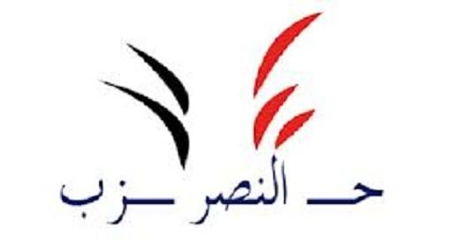 حزب النصر يفتح باب  الترشيح لموقع رئيس الحزب