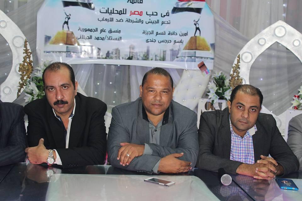 في حب مصر تناشد القوي السياسية الاصطفاف خلف رئيسهم و جيشهم وشرطتهم