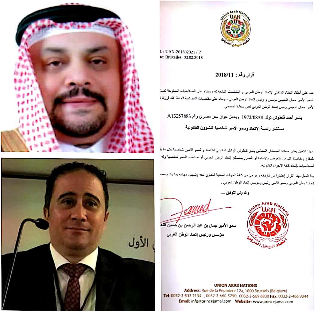 """"""" إتحاد الوطن العربي ببروكسل """" يكلف ياسر قنطوش مستشارا قانونيا للمجلس في مصر والشرق الأوسط ."""