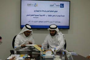 ( تدشين اتفاقية تعاون بين الأكاديمية السعودية للتطوع الصحي smav مع مؤسسة سليمان بن عبد العزيز الراجحي )