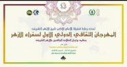 لأول مرة  مهرجان ثقافي دولي لسفراء الأزهر