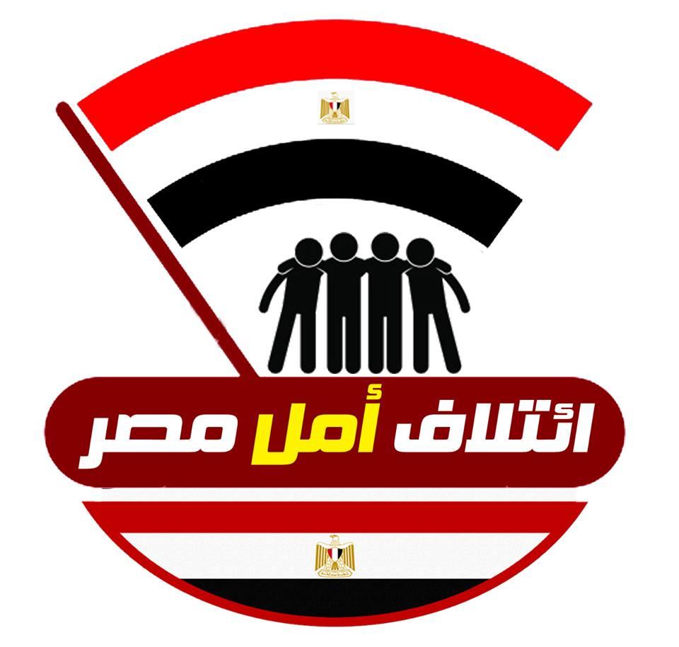 «ائتلاف امل مصر» يفتح باب الانضمام