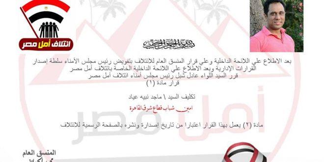 أئتلاف أمل مصر يختار القيادي الشاب ماجد نبيه امين شباب قطاع القاهرة